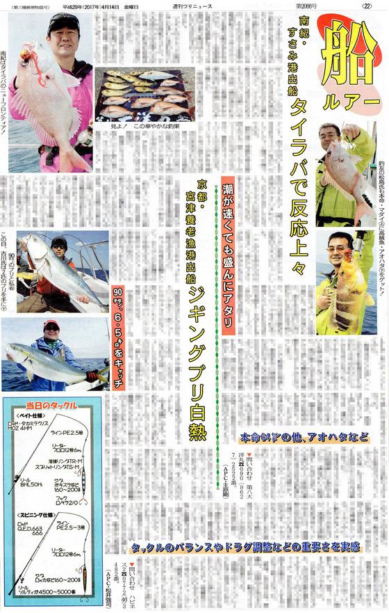 つりニュース2