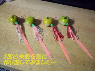 鯛カブラ作り直し