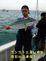 W田氏3連発