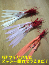 鯛カブラ2.0