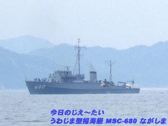 MSC-680-ながしま