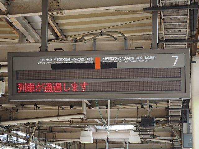 東京駅は通過します : ヌヨブログ