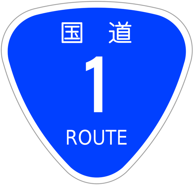 800px-Japanese_National_Route_Sign_0001.svg
