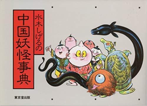 日本の妖怪文化は中国のパクリなのに! 中国の妖怪はどうして日本のパクリに及ばないのか