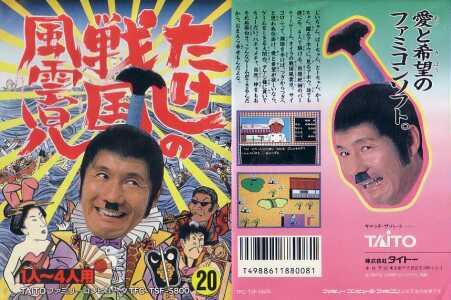takeshinosengokufuunji