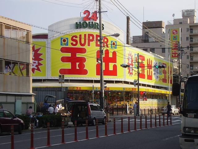 ネットde真実のまとめキッズ達「西成やばい!飛田新地やばい!スーパー玉出やばい!」