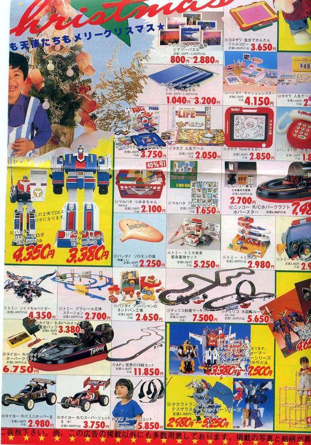 【悲報】昭和のオッサン達はこの中からクリスマスプレゼントを選んでたらしいw