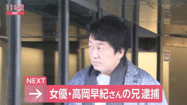 爆サイ運営者で女優高岡早紀さんの兄逮捕