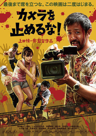 制作費わずか300万円の映画「カメラを止めるな!」が爆発的大ヒット!