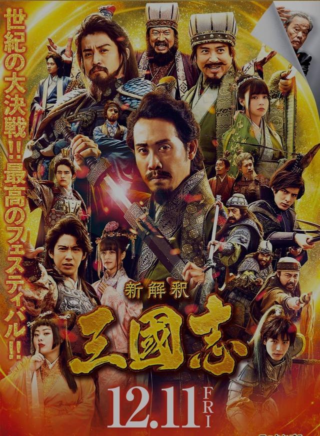 福田雄一の三国志映画のキャストwwwww