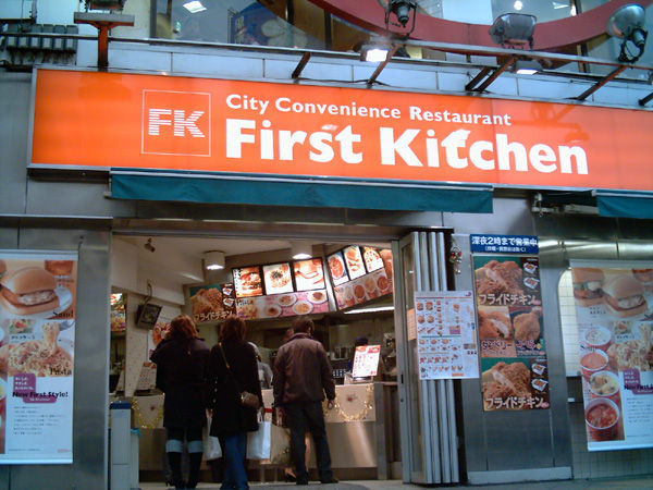First-kitchen_Fast_food_(05)