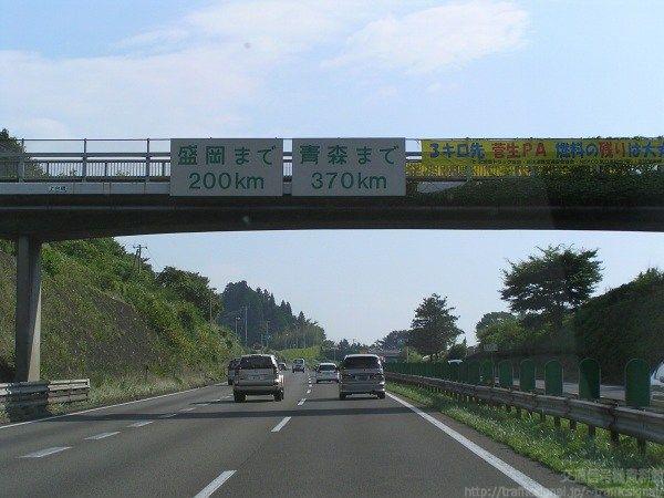 東北道「ようやく仙台か・・青森までもうすぐだな」→標識「青森まで370km」→「ファッ!?」