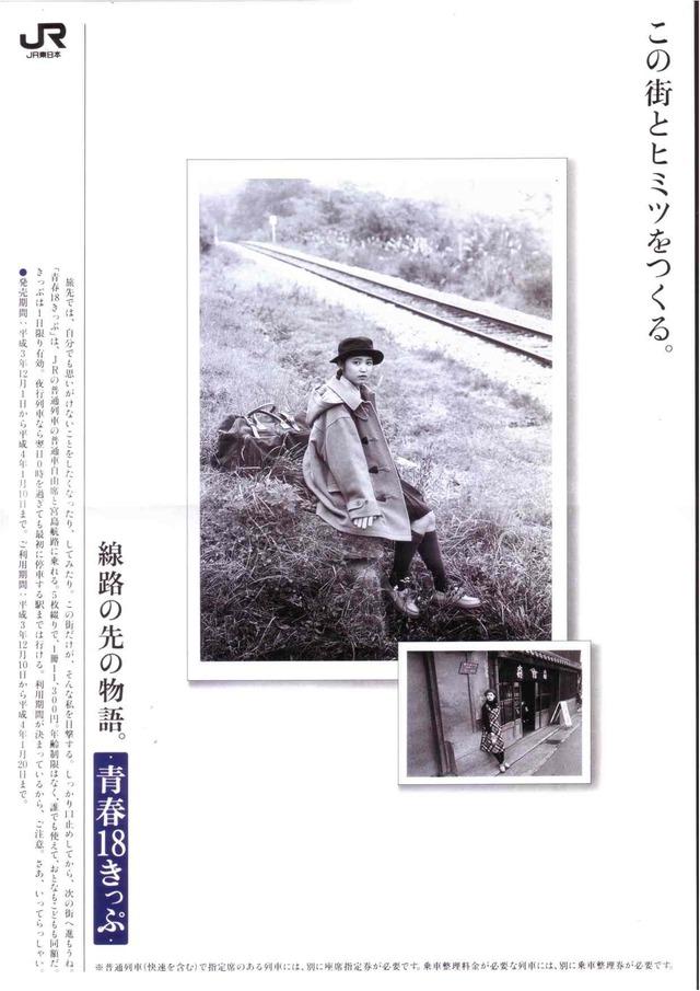「青春18きっぷ ポスター アラーキー」の画像検索結果