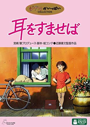 宮崎駿(52)「この耳をすませばっていう全く売れなかった少女漫画良いな。巻数もないけど映画化しよう」