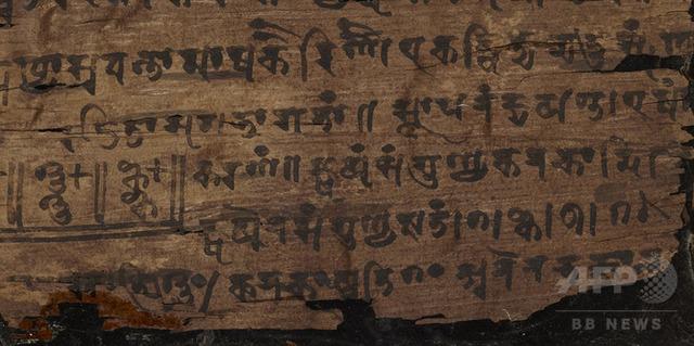 世界最古の「ゼロ」の文字を発見 3~4世紀のインドの書物、0記号の起源