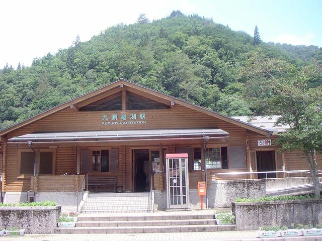 1280px-Kuzuryuko_Station_exterior_200507