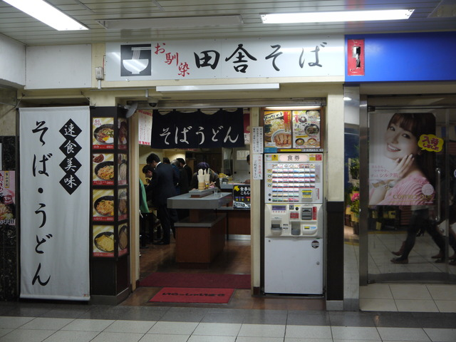 Japanese_Quick_serving_soba_noodle_stand_Ikebukuro_1
