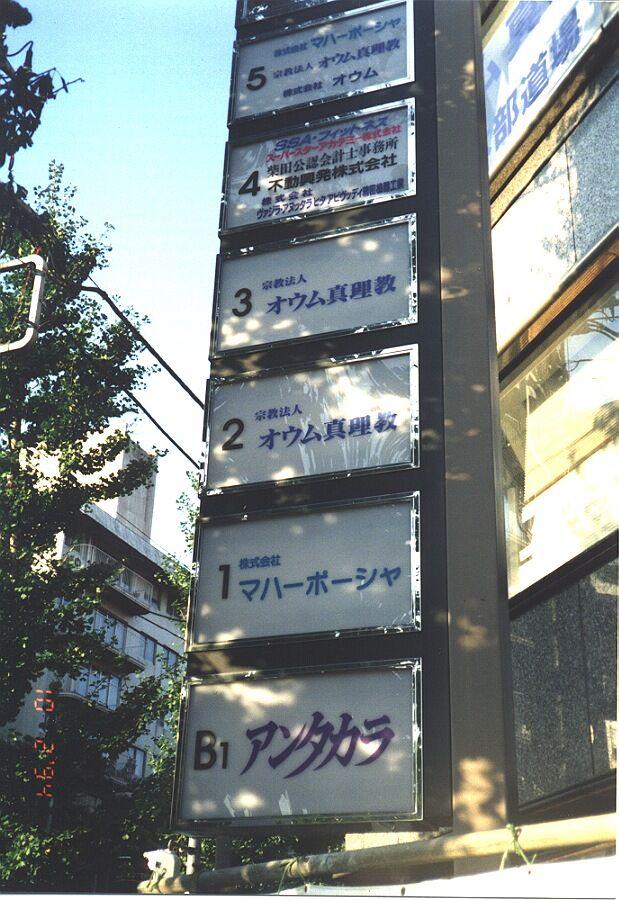 Aum-MinamiAoyama-Signs