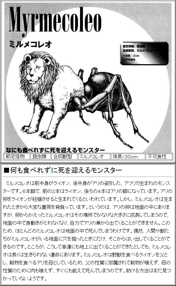 日本人「日本の妖怪怖すぎ…小豆洗いとかヤバイ…」イタリア人「そうかな?ミルメコレオとか失禁ものだよ?」
