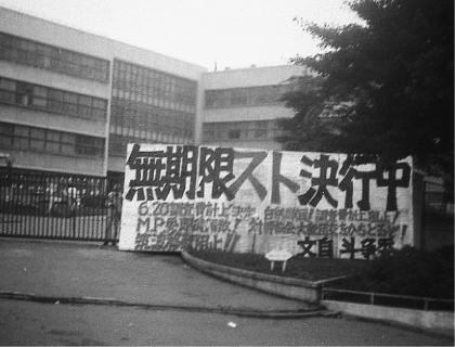 Tokyo_Univercity_of_education19680801