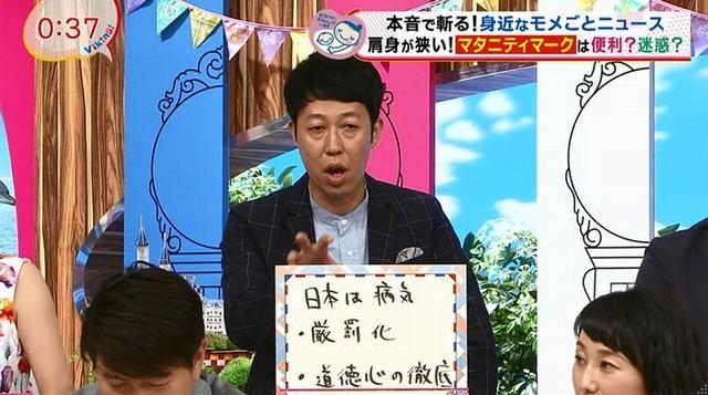 小籔千豊 マタニティマークをめぐる問題に「日本は病気」 ←これどう思う?