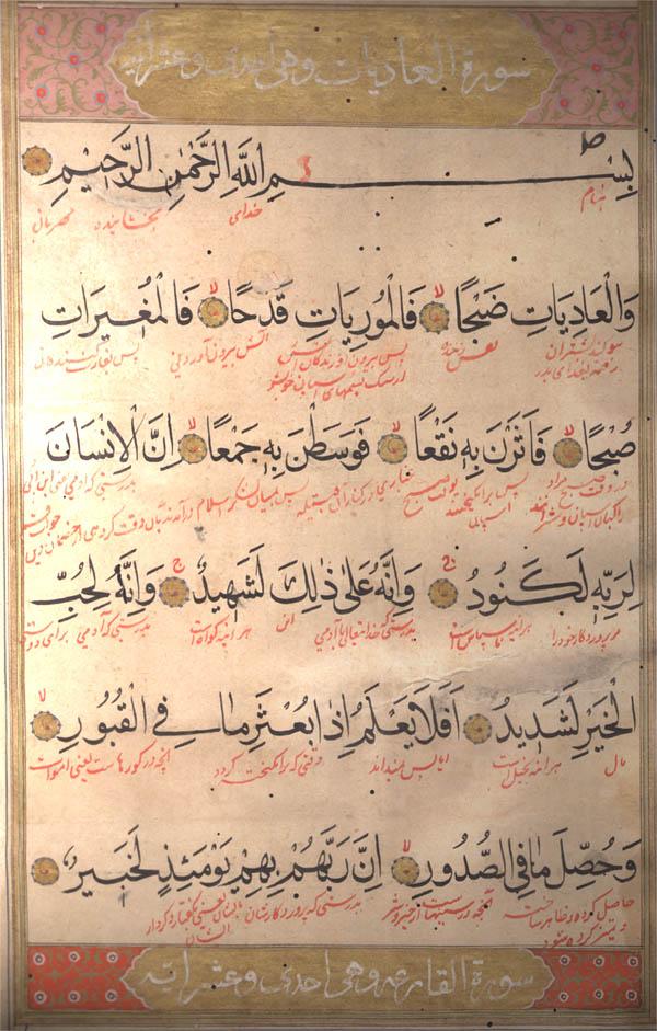 Quran_page_in_naskh