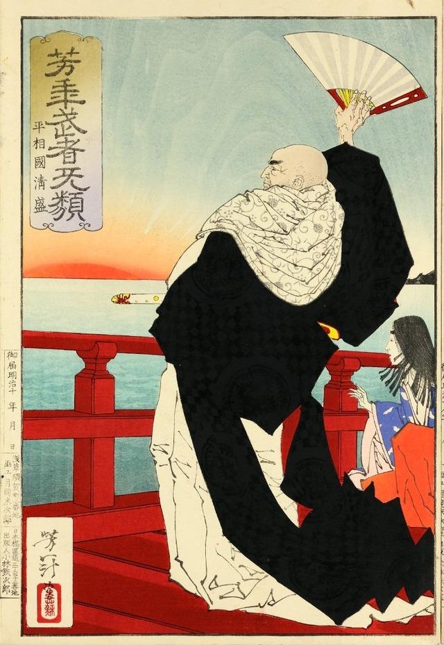 Taira_Sōkoku_Kiyomori