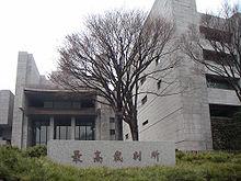 220px-Saikosaibansho
