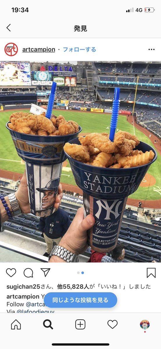 【悲報】アメリカ人さん、とんでもない物を食べながら野球観戦してしまう。