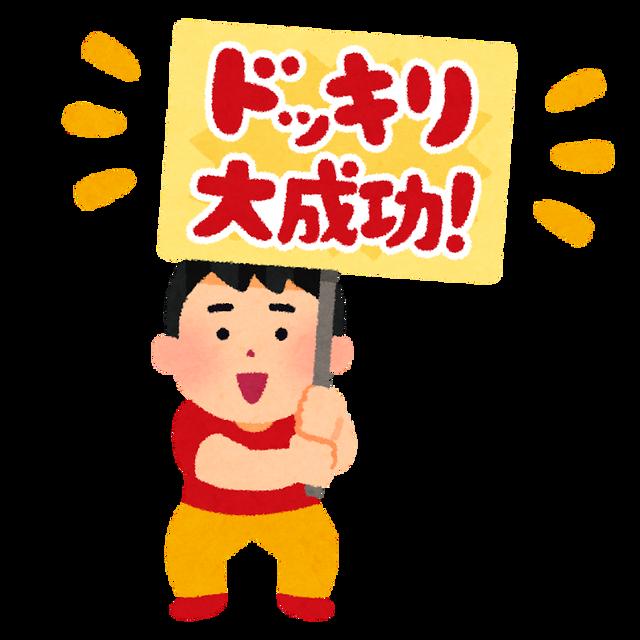 昭和のテレビのドッキリってガチだから放送できなかったエピソードあったとかマジ?