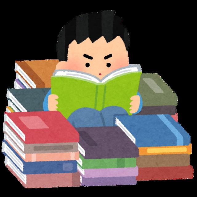 【読書の秋】とりあえずこれだけは読んどけって本ある?