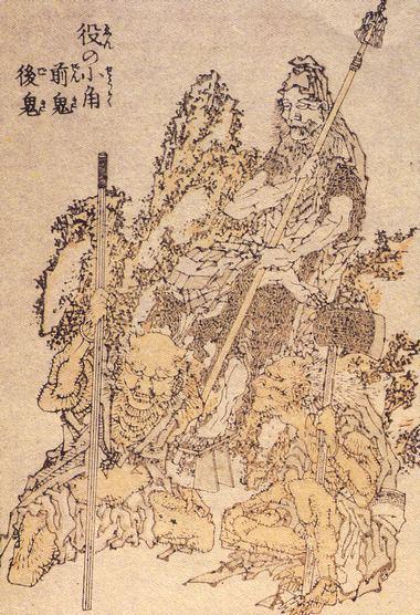 Hokusai_En_no_Gyoja_Zenki_Goki