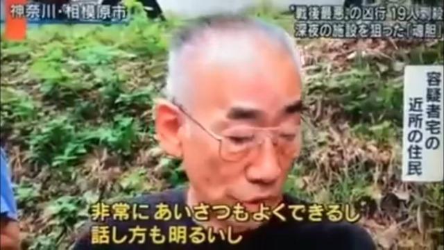 【悲報】やまゆり園19人殺しの植松聖の周囲からの評判がヤバすぎる
