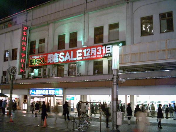 Akihabara-Department_01