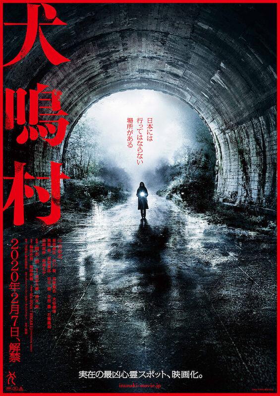日本には、行ってはならない場所がある・・・。映画『犬鳴村』本ポスタービジュアル解禁