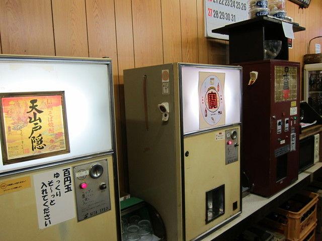 大正時代の自動販売機が不潔すぎるwwwwwwww
