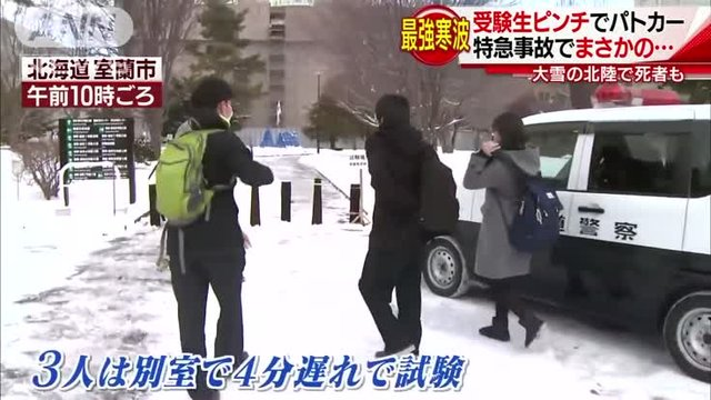 パトカーが受験生を送る → 日本人「警察は税金の無駄遣いするな」「パトカーはタクシーじゃない」