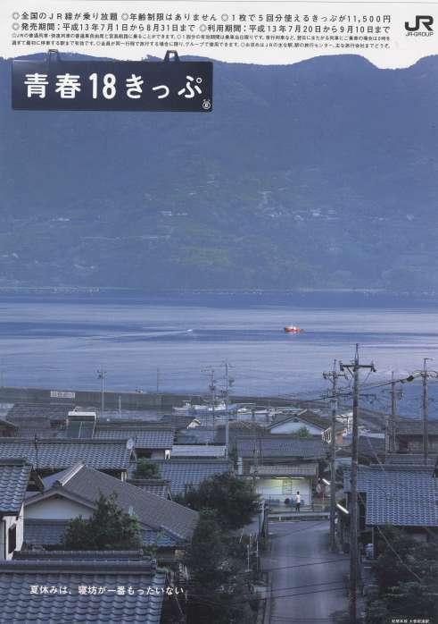 「青春18きっぷ ポスター まとめ」の画像検索結果