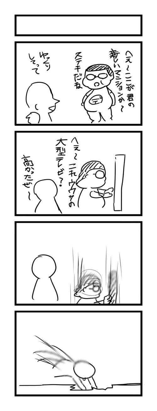 20140710100450_198_1