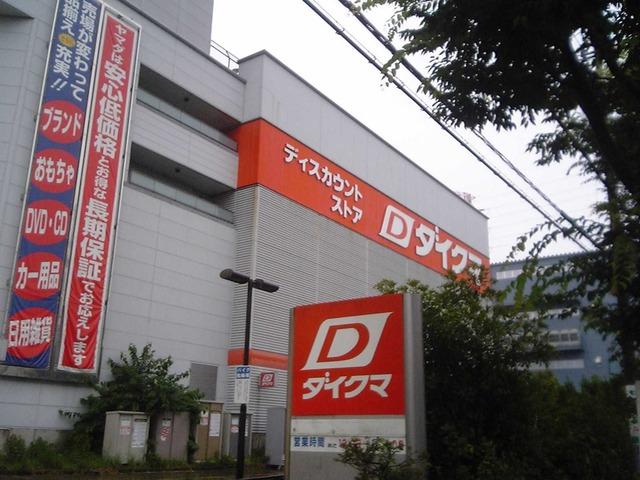 Daikuma