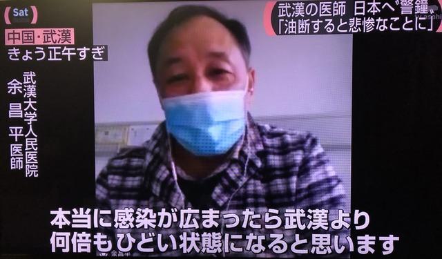 【絶望】武漢医師「人口密度が高いので日本は武漢より酷いことになる、日本政府は完全に油断している」