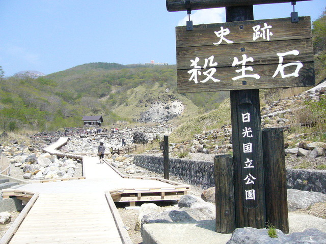 Sassyouseki,nasu-town,japan