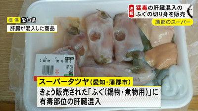 【悲報】フグの肝臓売ったスーパー「以前から肝臓入りで売っていた」