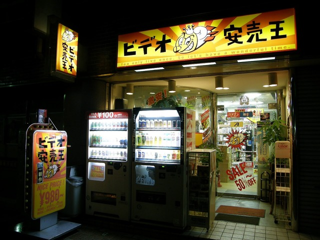Video-yasuuriou-sannomiyaB161498