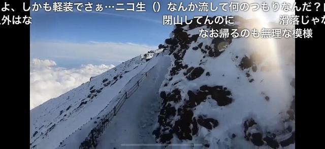 富士山、ニコ生ライブ配信で滑落前に「来ないで」の声を無視しした為に死亡した事が判明