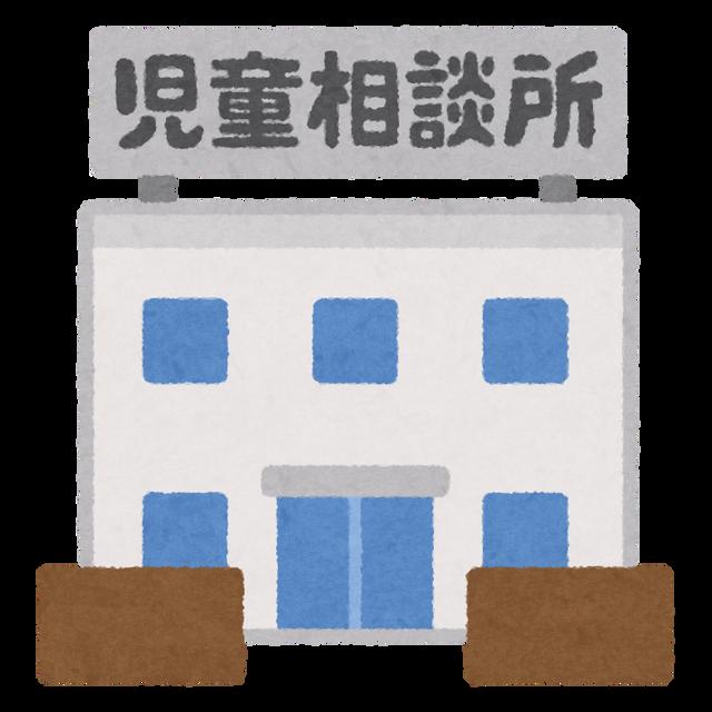 building_jidou_soudanjo