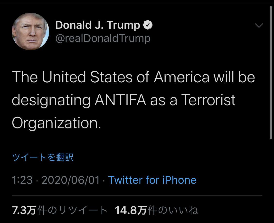 アメリカさん、ミネアポリス暴動(と渋谷デモ)を扇動したANTIFAをテロ組織団体に指定へ