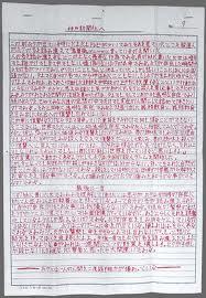 サカキバラ手紙