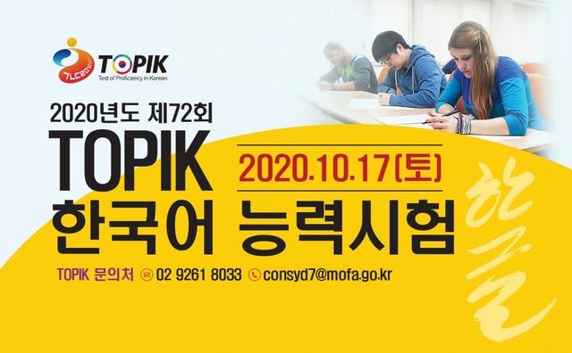 第72回TOPIK2
