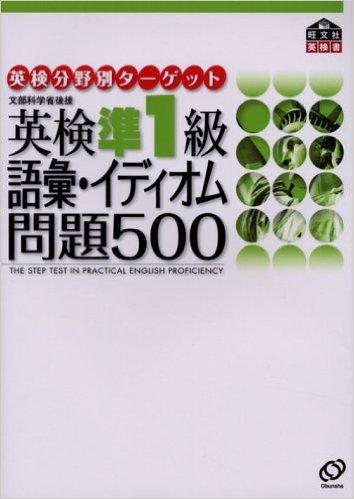 英検準1級語彙